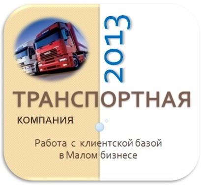 Транспортная компания.Работа с клиентурой