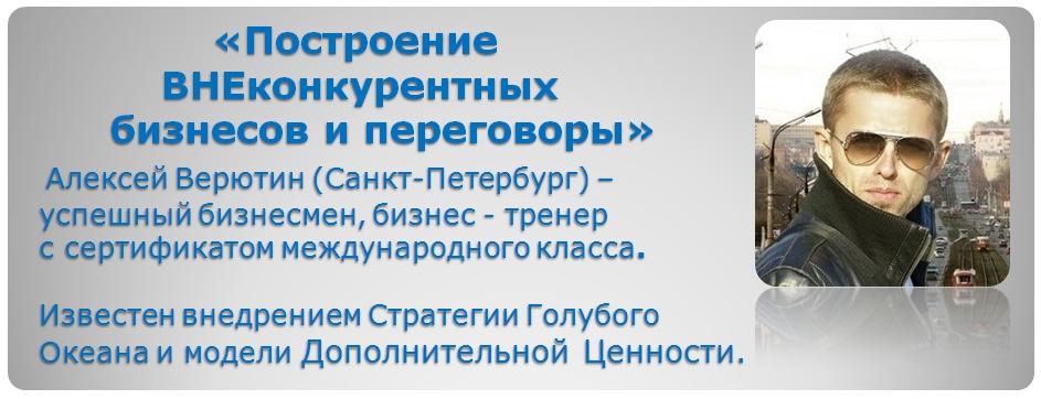 Алексей Верютин/Мастер-класс